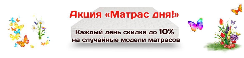 Матрас 140 х 190 тонкий