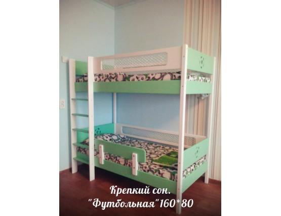 Кровать футбольная\2  80*160
